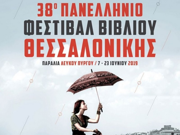 38ο Φεστιβάλ Βιβλίου Θεσσαλονίκης