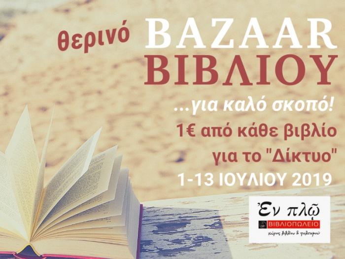Θερινό bazaar βιβλίου για καλό σκοπό