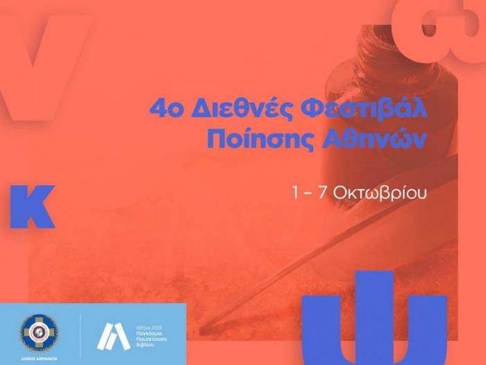 4ο Διεθνές Φεστιβάλ Ποίησης