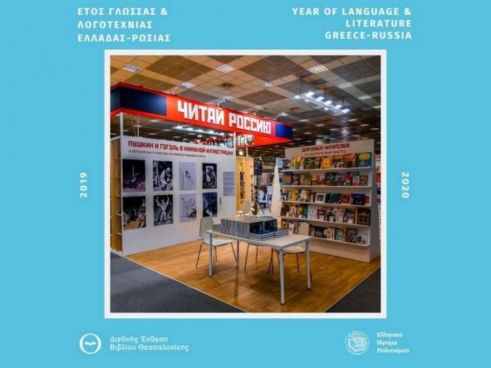 Έτος Γλώσσας και Λογοτεχνίας Ελλάδας-Ρωσίας 2020 (Η ρωσική συμμετοχή στη 17η ΔΕΒΘ)