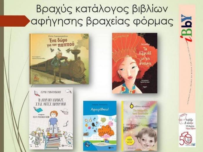 Βραχείς κατάλογοι διαγωνισμών Ελληνικού Τμήματος ΙΒΒΥ 2019