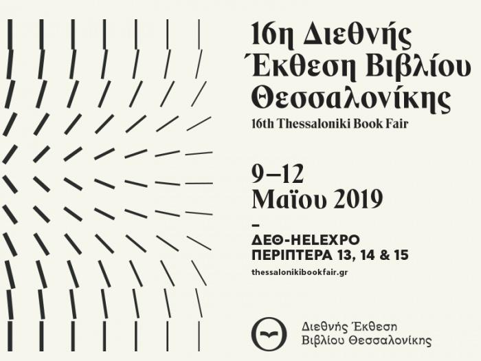 16η Διεθνής Έκθεση Βιβλίου Θεσσαλονίκης