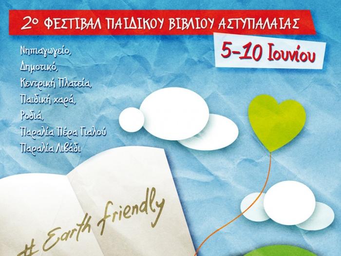 2ο Φεστιβάλ Παιδικού Βιβλίου Αστυπάλαιας
