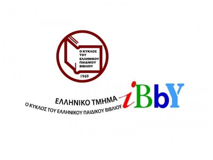 Βραχείς κατάλογοι διαγωνισμών Ελληνικού Τμήματος της ΙΒΒΥ 2020