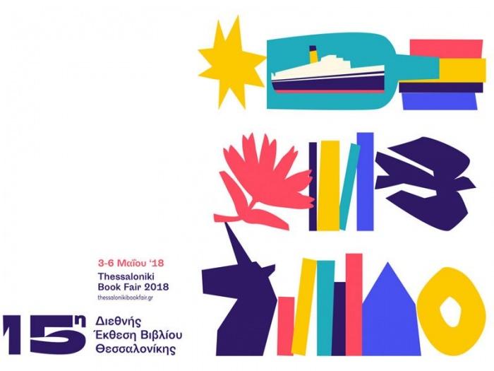 15η Διεθνής Έκθεση Βιβλίου Θεσσαλονίκης