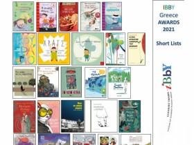 Βραχείς κατάλογοι διαγωνισμών Ελληνικού Τμήματος της ΙΒΒΥ 2021