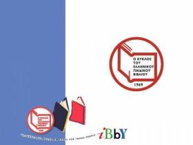 Αποτελέσματα διαγωνισμών του Ελληνικού Τμήματος της ΙΒΒΥ 2020