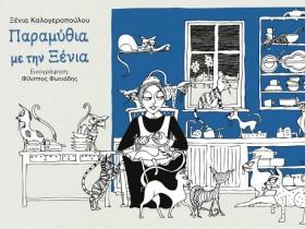 Η Ξένια Καλογεροπούλου διαβάζει δικά της παραμύθια.