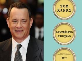 Κατεβάστε δωρεάν το πρώτο διήγημα της συλλογής του Τομ Χανκς.