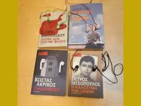 Οι εκδόσεις Μεταίχμιο μάς προσφέρουν δωρεάν 4 audio books.