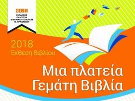 Έκθεση Βιβλίου 2018 (Ηράκλειο Κρήτης)