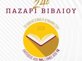 24ο Παζάρι Βιβλίου στην Πλατεία Κοτζιά