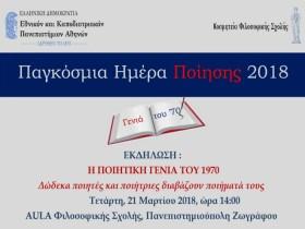 Η Φιλοσοφική Σχολή ΕΚΠΑ γιορτάζει την Παγκόσμια Ημέρα Ποίησης