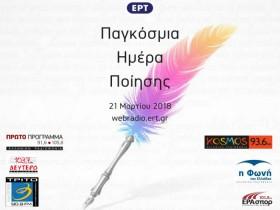Μια ημέρα γεμάτη ποίηση από την ΕΡΤ και την Εταιρεία Συγγραφέων