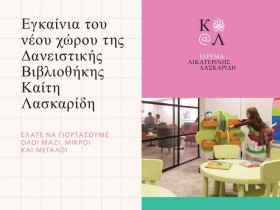 Εγκαίνια του νέου χώρου της Δανειστικής Βιβλιοθήκης «Καίτη Λασκαρίδη»