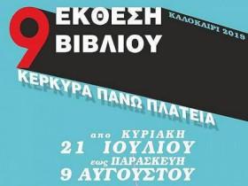 9η Έκθεση βιβλίου στην Κέρκυρα