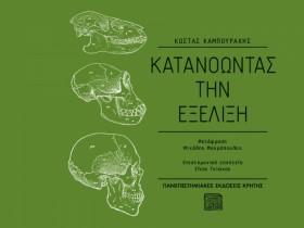 Κατανοώντας την εξέλιξη. Εργαστήριο για εκπαιδευτικούς από τις Πανεπιστημιακές Εκδόσεις Κρήτης (Αθήνα)