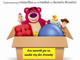 Συγκεντρώνουμε παιχνίδια για τα παιδιά της δυτικής Αττικής