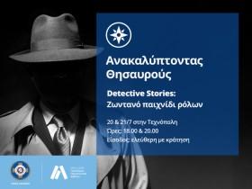 Detective Stories: Έγκλημα στην Αθήνα!