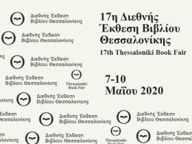 Αναβάλλεται η Διεθνής Έκθεση Βιβλίου Θεσσαλονίκης 2020