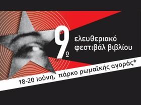9ο Ελευθεριακό Φεστιβάλ Βιβλίου Θεσσαλονίκης