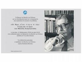 Έκθεση για τη ζωή και το έργο του ποιητή Μανόλη Αναγνωστάκη από το Ίδρυμα της Βουλής των Ελλήνων