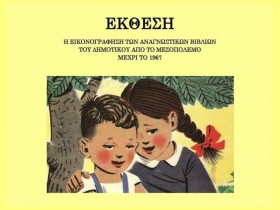 Η εικονογράφηση των αναγνωστικών βιβλίων του δημοτικού από το Μεσοπόλεμο μέχρι το 1967.