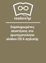 Συμπληρωμένες απαντήσεις στα ερωτηματολόγια κλάδου ΠΕ 6 αγγλικής
