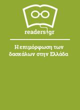 Η επιμόρφωση των δασκάλων στην Ελλάδα