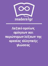 Λεξικό ομοίων, ομόηχων και παρώνυμων λέξεων της αρχαίας ελληνικής γλώσσας