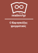 Ο Καραγκιόζης γραμματικός