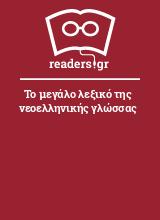 Το μεγάλο λεξικό της νεοελληνικής γλώσσας