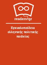 Εγκυκλοπαίδεια ελληνικής πολιτικής παιδείας