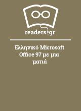 Ελληνικό Microsoft Office 97 με μια ματιά