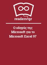 Ο οδηγός της Microsoft για το Microsoft Excel 97