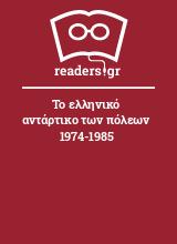 Το ελληνικό αντάρτικο των πόλεων 1974-1985