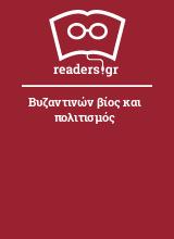 Βυζαντινών βίος και πολιτισμός