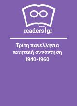 Τρίτη πανελλήνια ποιητική συνάντηση 1940-1960