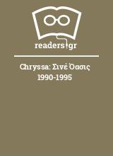 Chryssa: Σινέ Όασις 1990-1995