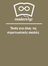 Tests για όλες τις στρατιωτικές σχολές