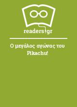Ο μεγάλος αγώνας του Pikachu!