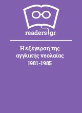 Η εξέγερση της αγγλικής νεολαίας 1981-1985