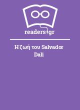 Η ζωή του Salvador Dali