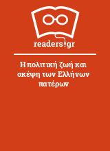 Η πολιτική ζωή και σκέψη των Ελλήνων πατέρων