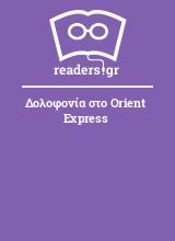 Δολοφονία στο Orient Express