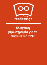 Ελληνική βιβλιογραφία για τα ναρκωτικά 1997