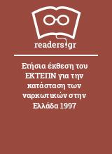 Ετήσια έκθεση του ΕΚΤΕΠΝ για την κατάσταση των ναρκωτικών στην Ελλάδα 1997
