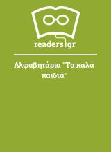 Αλφαβητάριο