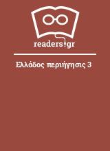 Ελλάδος περιήγησις 3