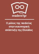Ο ρόλος της παιδείας στην οικονομική ανάπτυξη της Ελλάδος
